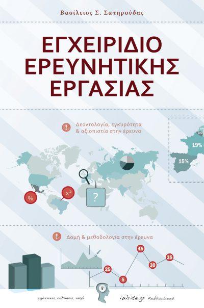 Εξώφυλλο, Εγχειρίδιο Ερευνητικής Εργασίας, Εκδόσεις iWrite