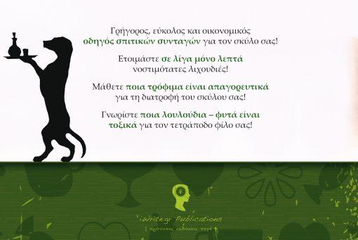 Σπιτικές Συνταγές για Σκύλους, Μαρία Στογιάννη, Εκδόσεις iWrite.gr