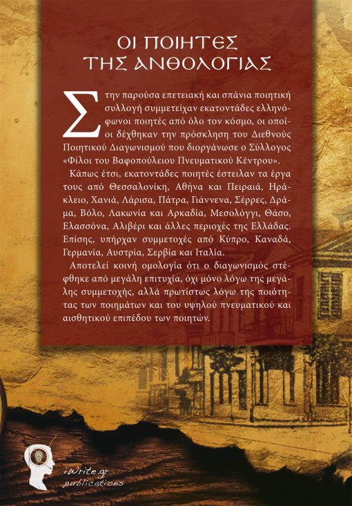 Οπισθόφυλλο, 100 χρόνια ελεύθερης Θεσσαλονίκης, Εκδόσεις iWrite