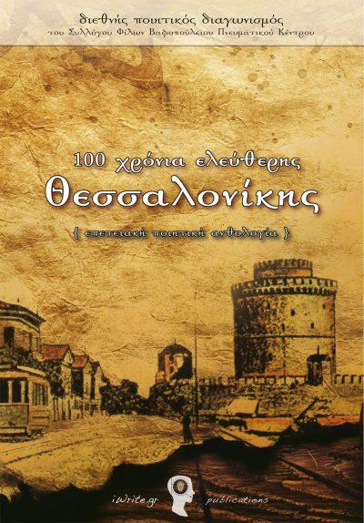 Εξώφυλλο, 100 χρόνια ελεύθερης Θεσσαλονίκης, Εκδόσεις iWrite
