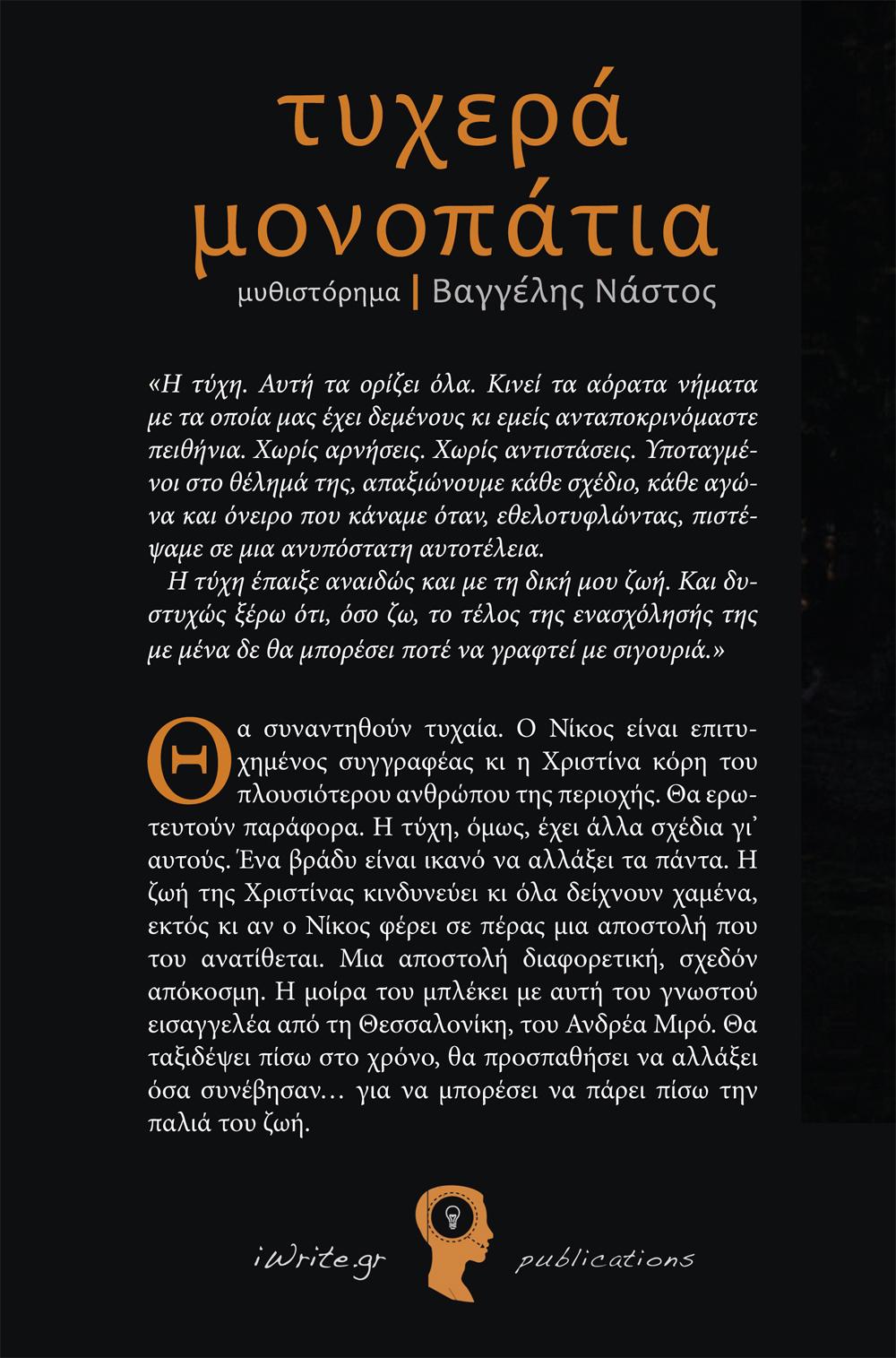 Οπισθόφυλλο, τυχερά μονοπάτια, Εκδόσεις iWrite