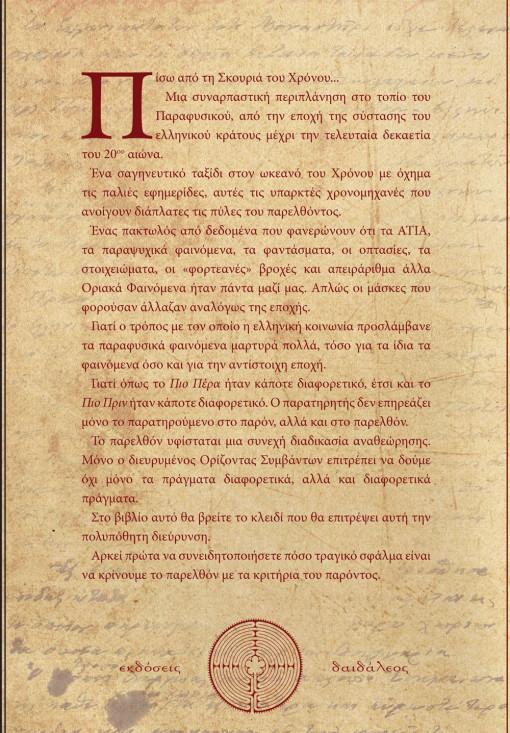 Οπισθόφυλλο, Το Πνεύμα του Χρόνου, Εκδόσεις Δαιδάλεος