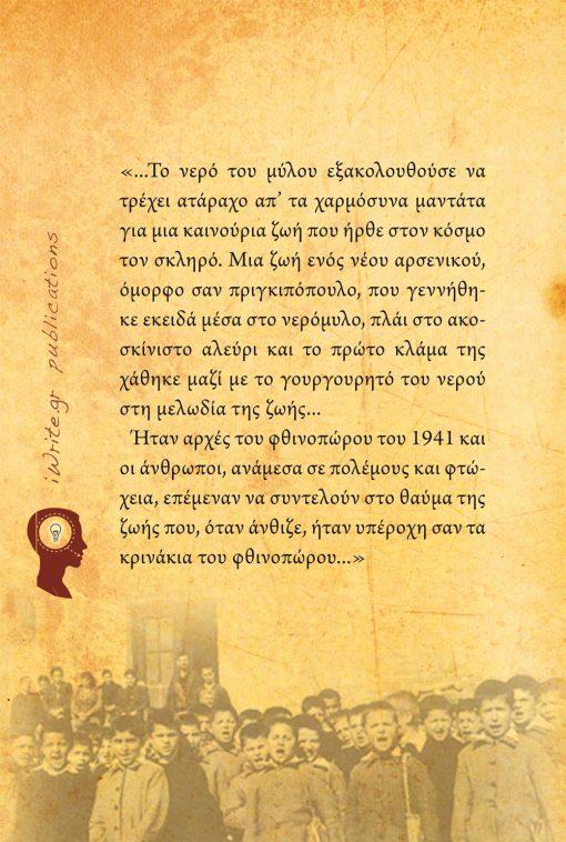 Οπισθόφυλλο, Το Παιδί της Βασίλισσας, Εκδόσεις iWrite