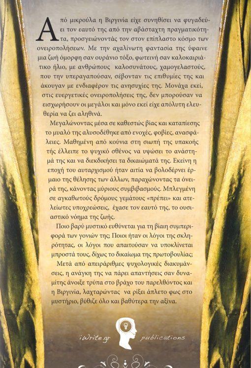 Οπισθόφυλλο, Τόσα Λίγα για πολύ καιρό, Εκδόσεις iWrite