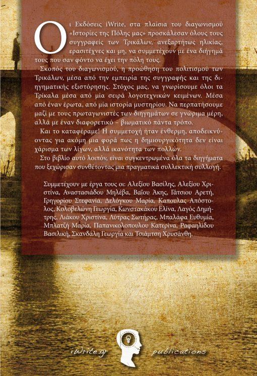 """Οπισθόφυλλο, """"Ιστορίες της Πόλης μας"""" Τρίκαλα, Εκδόσεις iWrite"""