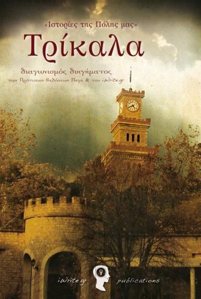 """Εξώφυλλο, """"Ιστορίες της Πόλης μας"""" Τρίκαλα, Εκδόσεις iWrite"""