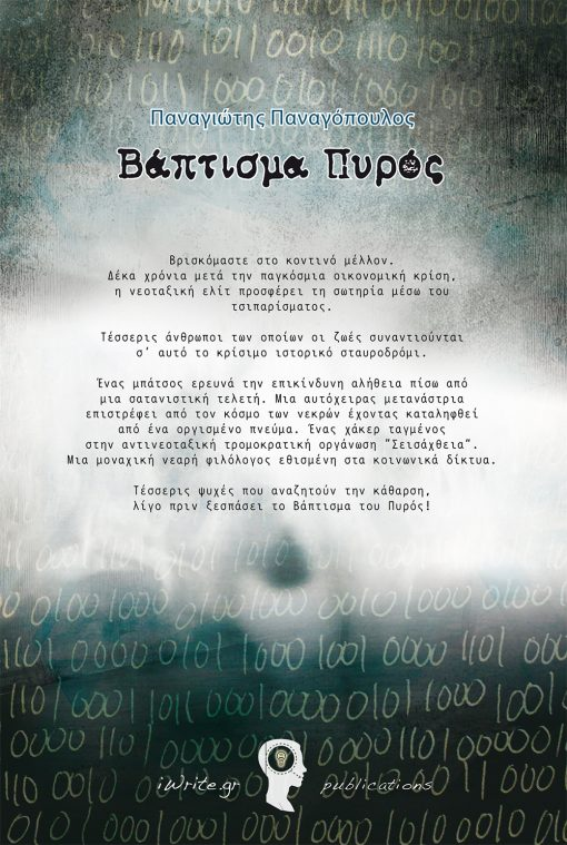 Βάπτισμα Πυρός, Παναγιώτης Παναγόπουλος, Εκδόσεις iWrite.gr