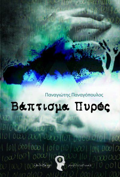 Εξώφυλλο, Βάπτισμα Πυρός, Εκδόσεις iWrite