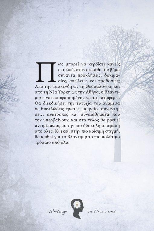 Οπισθόφυλλο, Βλάντιμιρ, Εκδόσεις iWrite