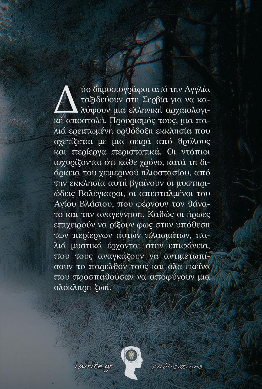 Οπισθόφυλλο, Βολέγκαροι, Εκδόσεις iWrite