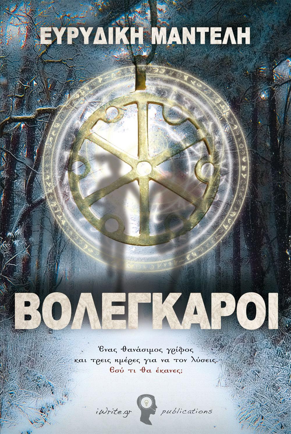 Εξώφυλλο, Βολέγκαροι, Εκδόσεις iWrite