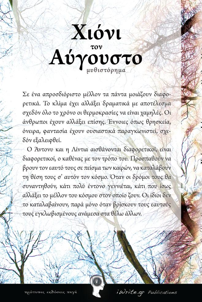 Οπισθόφυλλο, Χιόνι τον Αύγουστο, Εκδόσεις iWrite