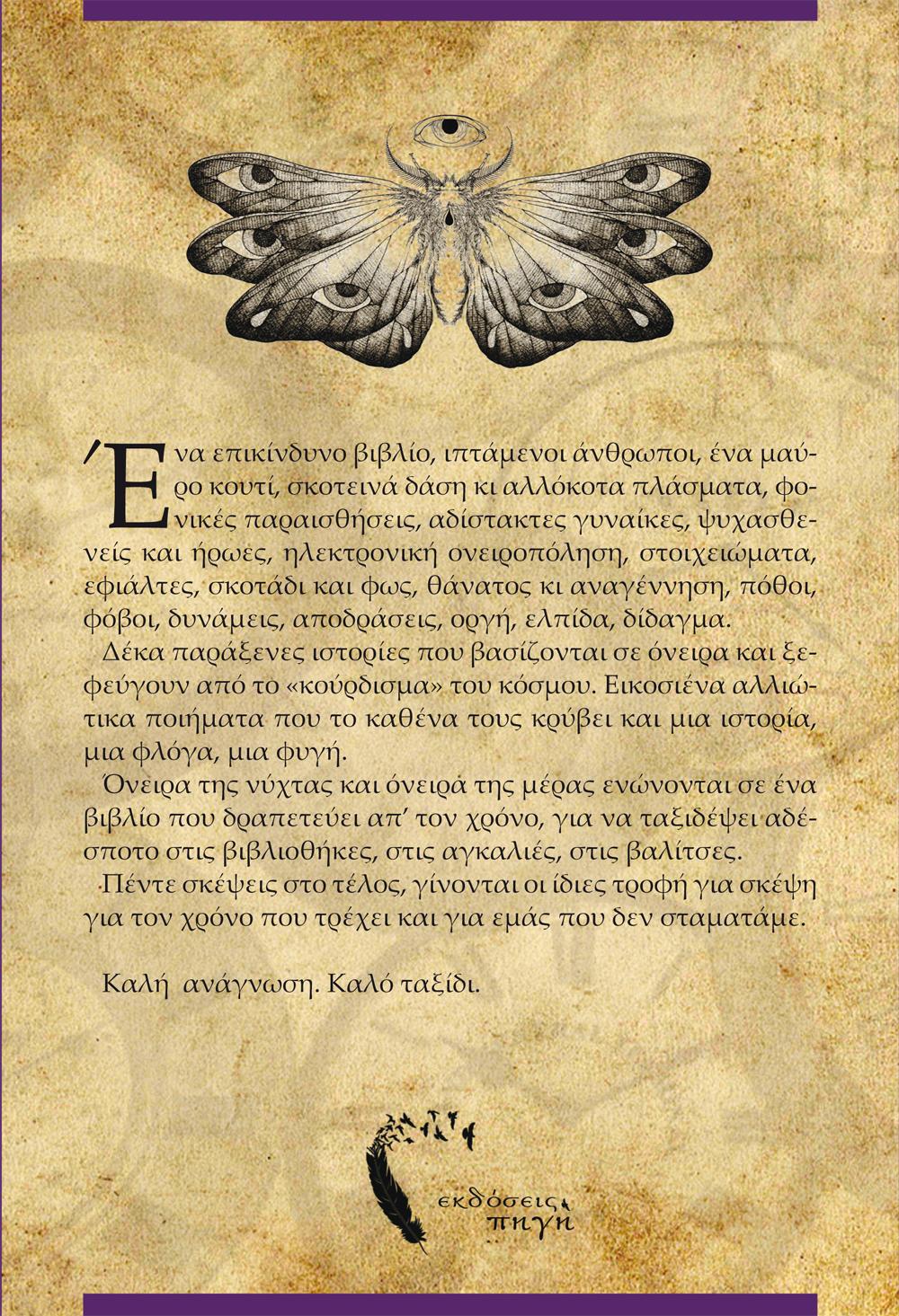 Οπισθόφυλλο, Χρόνειρα, Εκδόσεις Πηγή