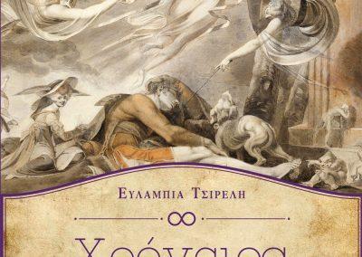 «Xρόνειρα», Ευλαμπία Τσιρέλη @ Μαύρη Τρύπα, Θεσσαλονίκη (1 Μαρτίου)