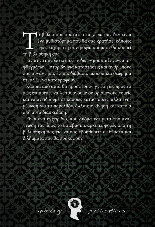 Οπισθόφυλλο, Χωρίς..., Εκδόσεις iWrite