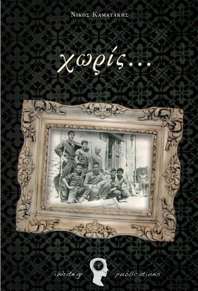 Εξώφυλλο, Χωρίς..., Εκδόσεις iWrite
