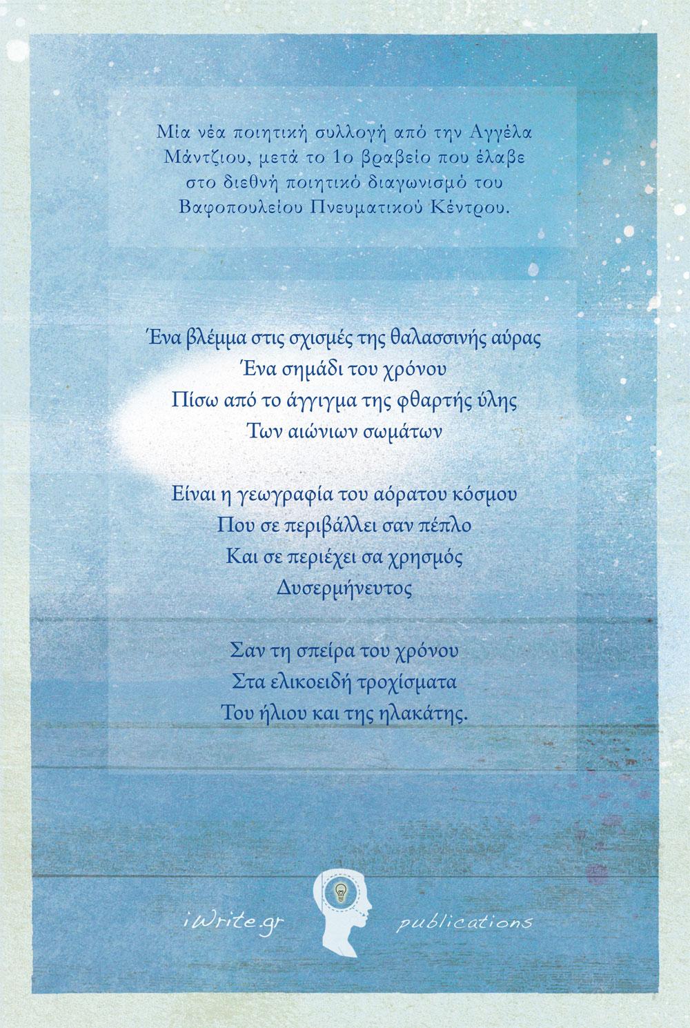 Οπισθόφυλλο, Ζεφύρων Πλεύσεις, Εκδόσεις iWrite