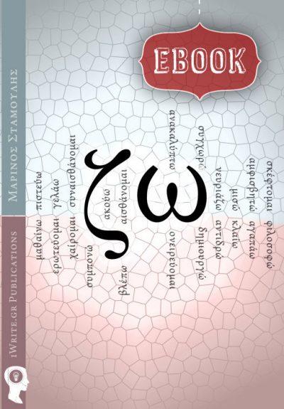 """""""Ζω..."""" (ebook), Μαρίνος Σταμούλης, Εκδόσεις iWrite.gr"""