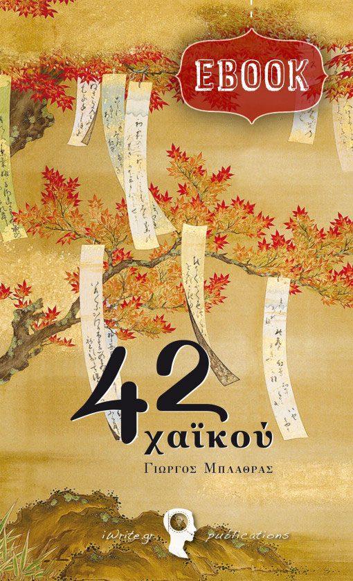 """""""42 χαϊκού"""" (ebook), Γιώργος Μπλάθρας, Εκδόσεις iWrite.gr"""