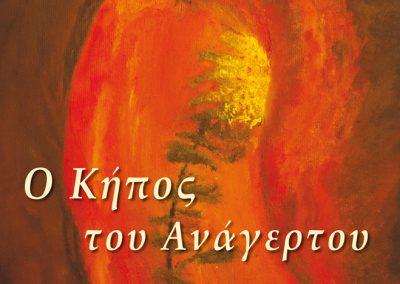 «Ο Κήπος του Ανάγερτου», Ευάγγελος Ρήγας @ Cafe Ζώγια, Θεσσαλονίκη (20 Απριλίου)