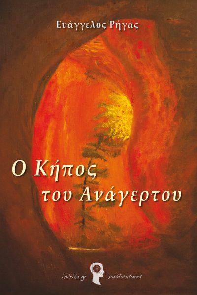 """Εξώφυλλο, """"Ο Κήπος του Ανάγερτου"""", Ευάγγελος Ρήγας, Εκδόσεις iWrite.gr"""