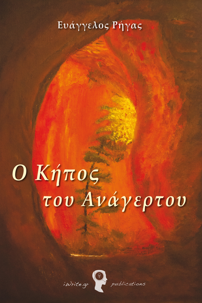 anagertos-cover