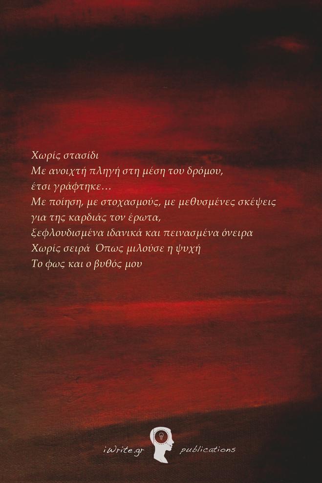 """Οπισθόφυλλο, """"Ο Κήπος του Ανάγερτου"""", Ευάγγελος Ρήγας, Εκδόσεις iWrite.gr"""