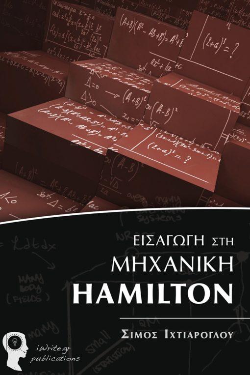 """Εξώφυλλο, """"Εισαγωγή στη Μηχανική Hamilton"""", Σίμος Ιχτιάρογλου, Εκδόσεις iWrite.gr"""
