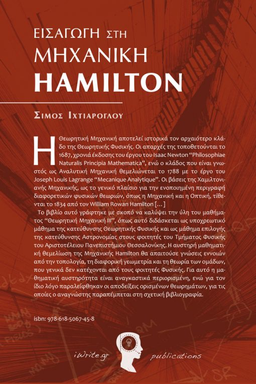 """Οπισθόφυλλο, """"Εισαγωγή στη Μηχανική Hamilton"""", Σίμος Ιχτιάρογλου, Εκδόσεις iWrite.gr"""