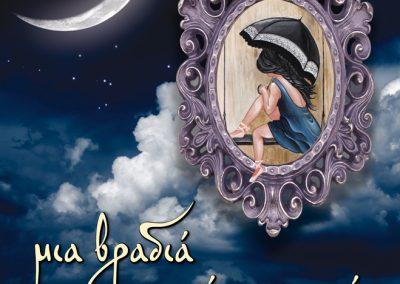 «Μια Βραδιά κι Έναν Καιρό», Γαρυφαλλιά Τεπελένη @ Κινηματοθέατρο Έφη, Περιστέρι (29 Μαρτίου)