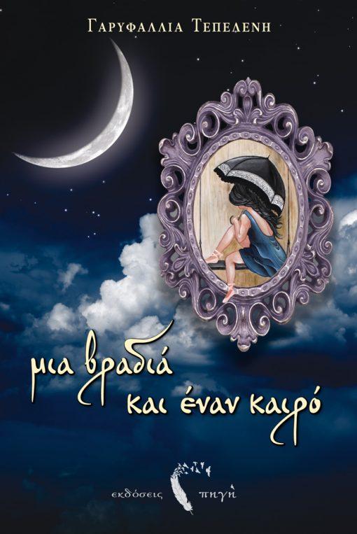 """Εξώφυλλο, """"Μια βραδιά και έναν καιρό"""", Γαρυφαλλιά Τεπελένη, Εκδόσεις iWrite.gr"""