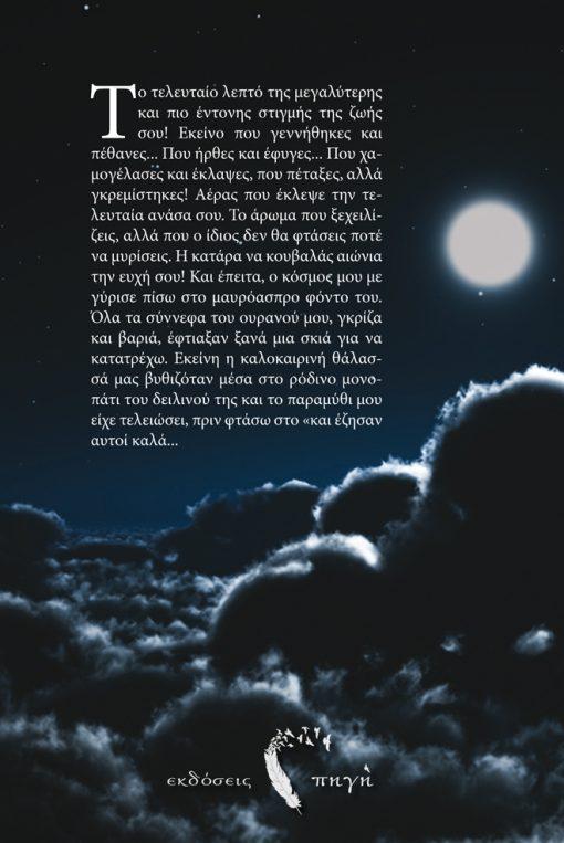 """Οπισθόφυλλο, """"Μια βραδιά και έναν καιρό"""", Γαρυφαλλιά Τεπελένη, Εκδόσεις iWrite.gr"""