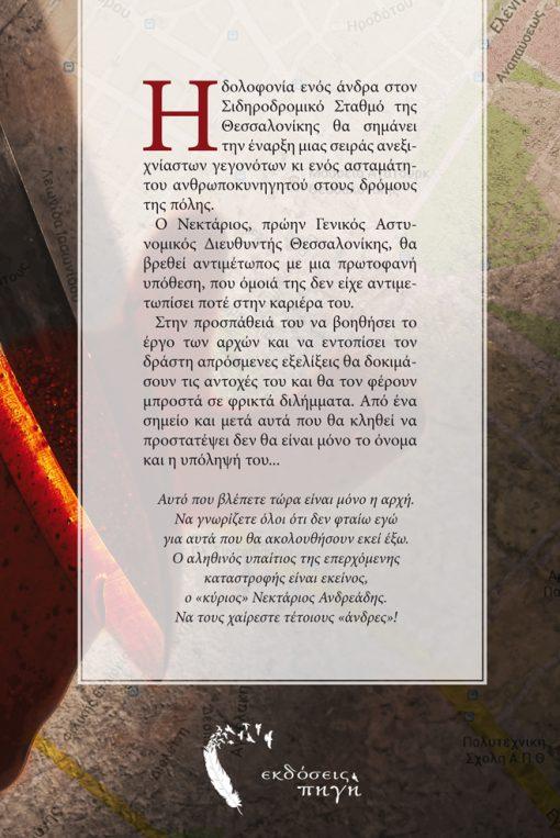 """Οπισθόφυλλο, """"Σεπτέμβριος"""", Δημήτρης Αναστασίου, Πρότυπες Εκδόσεις Πηγή"""