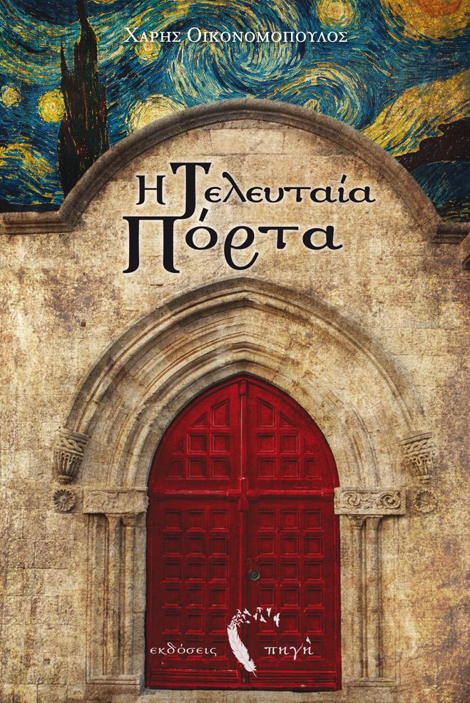 teleutaia_porta-cover