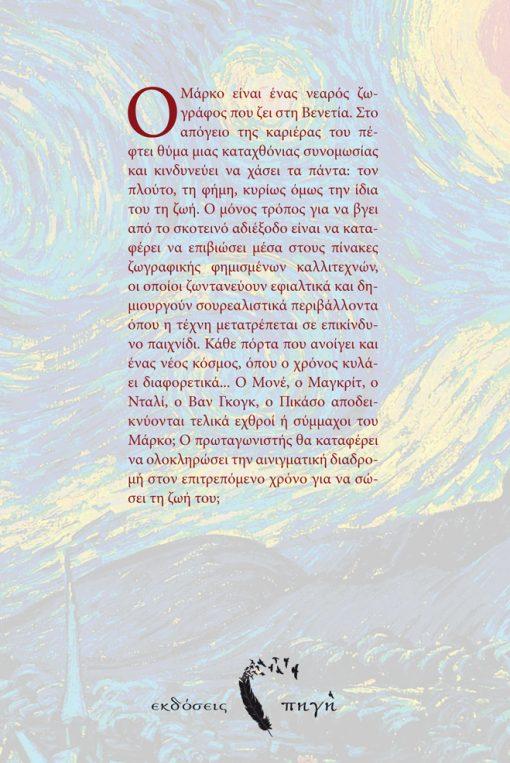 """Οπισθόφυλλο, """"Η Τελευταία Πόρτα"""", Χάρης Οικονομόπουλος, Πρότυπες Εκδόσεις Πηγή"""