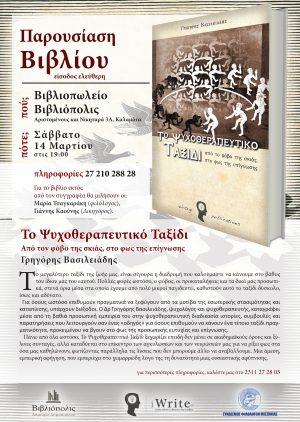PsychoTaksidi_poster3(forprint)