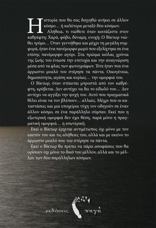 """""""Δες με Αλλιώς"""", Νεκτάριος Μπουτεράκος, Πρότυπες Εκδόσεις Πηγή"""