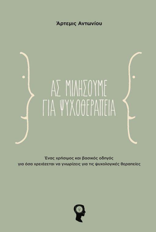 Ας μιλήσουμε για ψυχοθεραπεία, Άρτεμις Αντωνίου, Εκδόσεις iWrite.gr