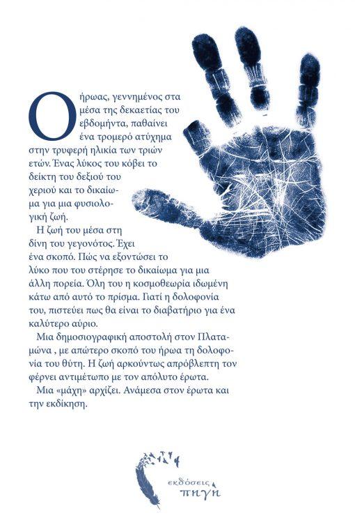 Το Δάκτυλο (Εκδόσεις Πηγή), Άγγελος Χαριάτης.