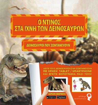 Ο Ντίνος στα Ίχνη των Δεινοσαύρων, Ομάδα Livebooks.gr, Εκδόσεις iWrite.gr