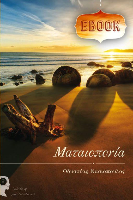 """Εξώφυλλο, """"Ματαιοπονία (ebook), Οδυσσέας Νασιόπουλος, Εκδόσεις iWrite.gr"""