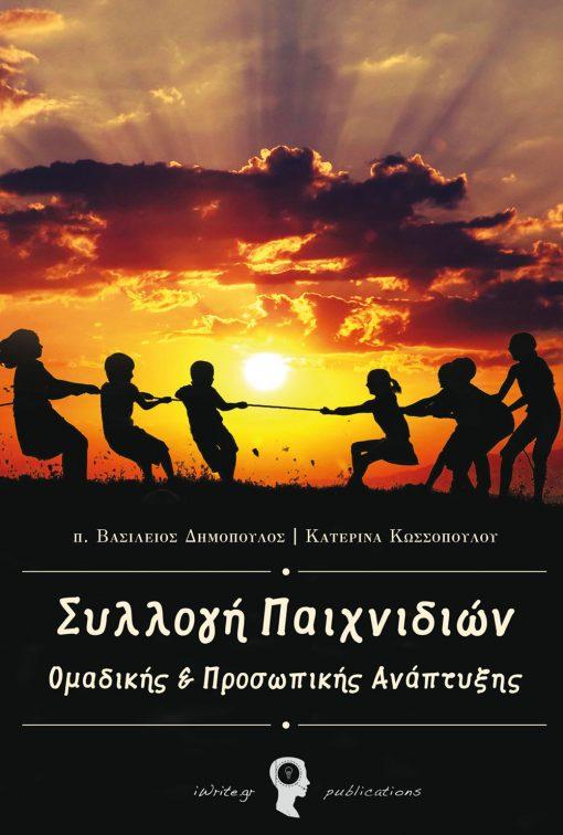 Συλλογή Παιχνιδιών, π. Βασίλειος Δημόπουλος & Κατερίνα Κωσσοπούλου, Εκδόσεις iWrite.gr
