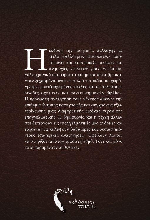 Αλλότριες Προσευχές, Πέτρος Κων. Σπίνος, Εκδόσεις Πηγή