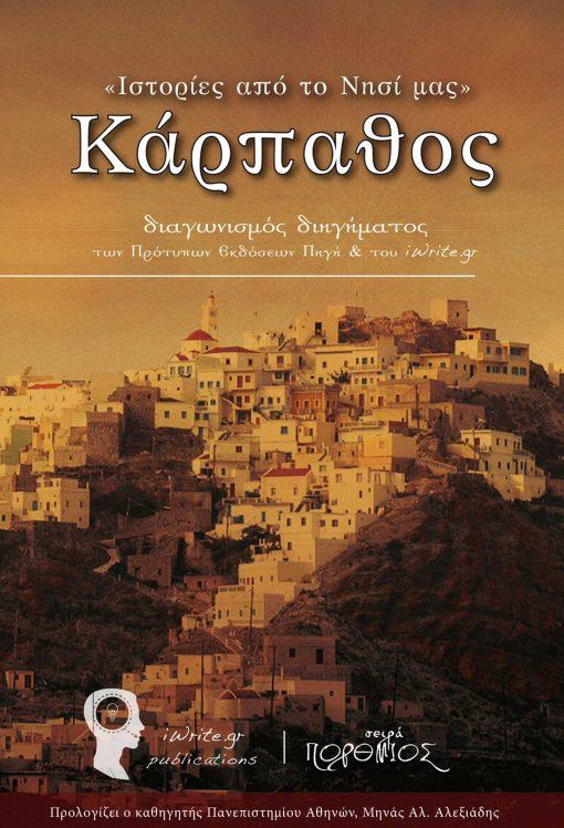 Κάρπαθος - Ιστορίες του Τόπου μας, Συλλογικό έργο, Εκδόσεις iWrite.gr