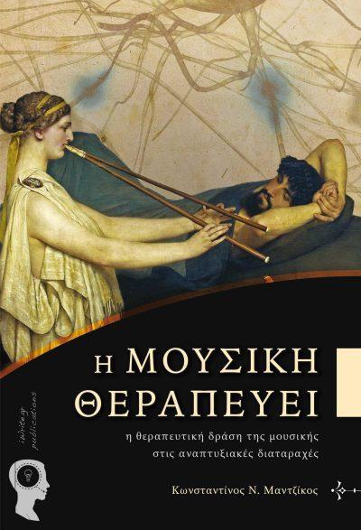 Η Μουσική Θεραπεύει, Κωνσταντίνος Ν. Μαντζίκος, Εκδόσεις iWrite.gr