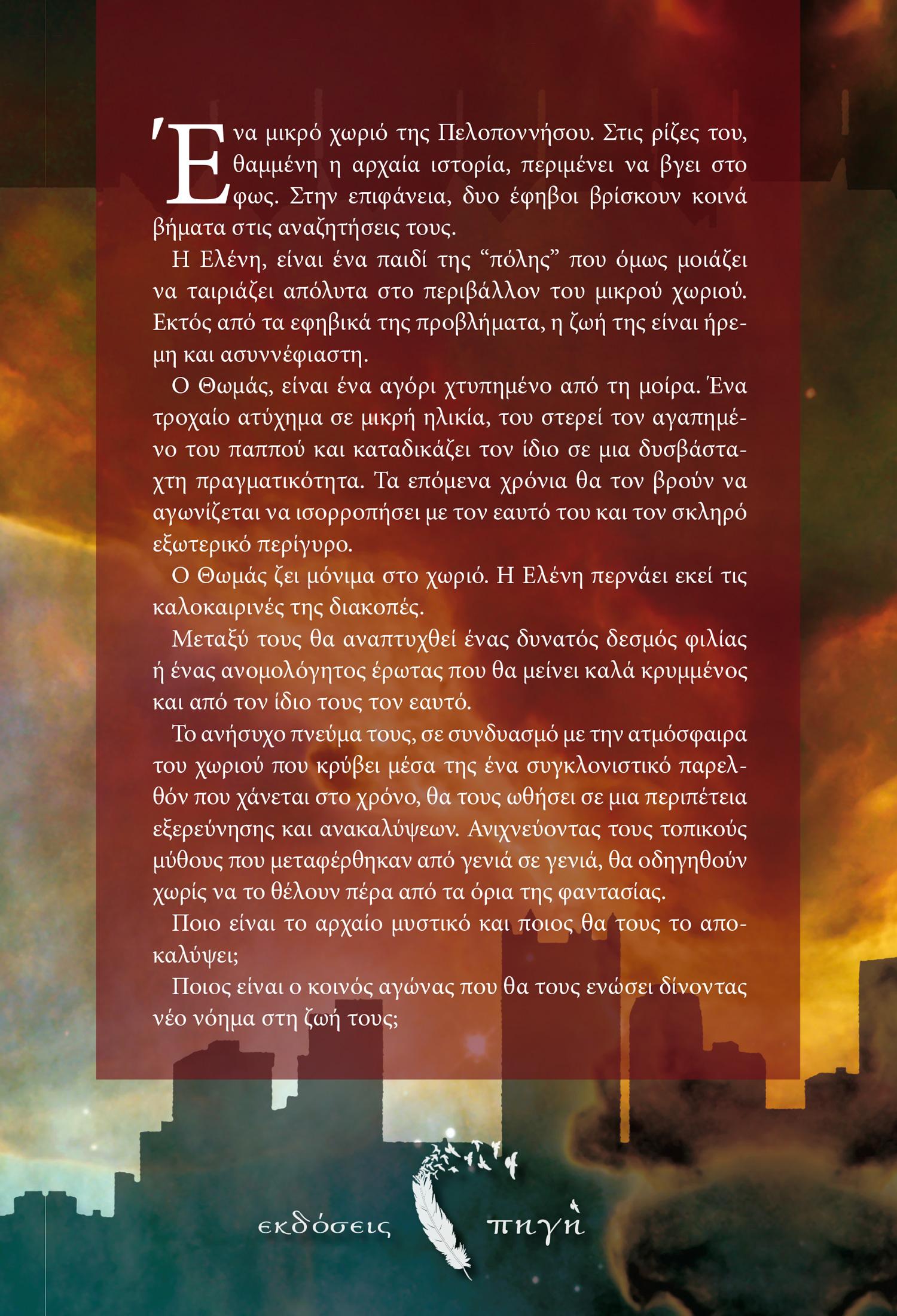 Παράλληλος Κόσμος | Η Επαφή, Φωτεινή Πανουργιά, Εκδόσεις Πηγή