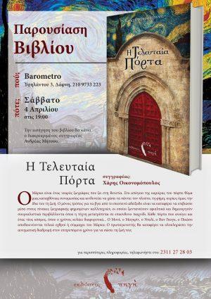 porta_poster(forweb)
