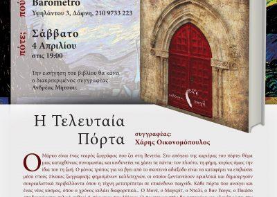«Η Τελευταία Πόρτα», Χάρης Οικονομόπουλος @ Barometro, Δάφνη (4 Απριλίου)