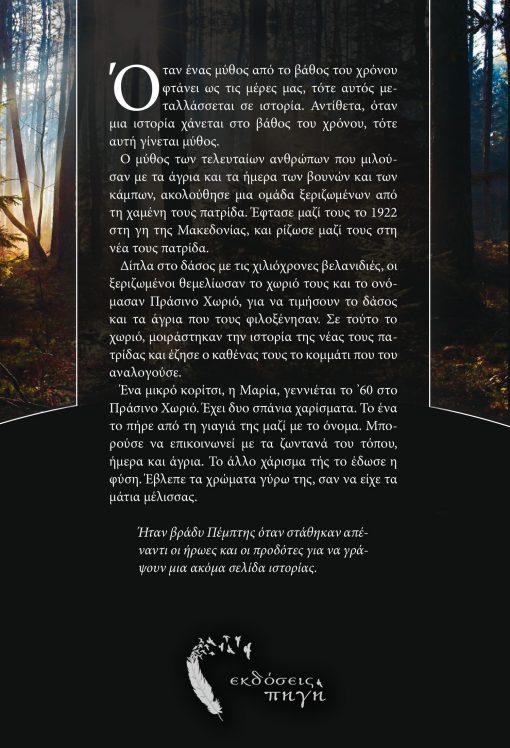 Το Πράσινο Χωριό, Πέτρος Ζήκος, Εκδόσεις Πηγή