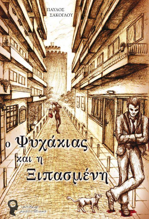 Ο Ψυχάκιας και η Ξιπασμένη, Παύλος Σακόγλου, Εκδόσεις iWrite.gr